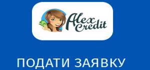 Мгновенный займ в Алекс Кредит на карту на любые цели