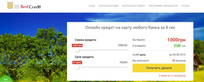 кредит 10000 грн на карту взять кредит в восточном банке онлайн на карту