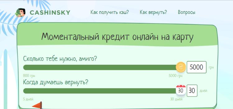 Кашинський