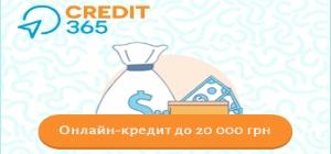 Быстрый кредит в Credit365 и отзывы