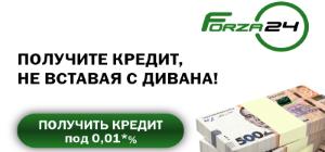 Forza 24 кредит до зарплаты, отзывы про МФО