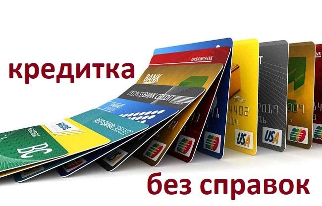 кредитна картка без довідки про доходи