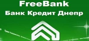 Кредит Дніпро позика на картку і готівкою