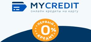 Кредит в My credit с зачислением на банковскую карту, от 100 гривен