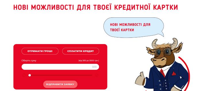 Нові кредити