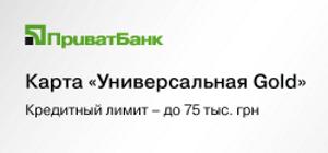 Умови кредитування в Приватбанку