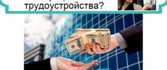 Кредит в Запорожье без официального трудоустройства