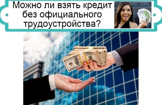 Взять кредит в Запорожье