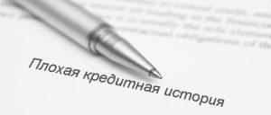 Кредит в Запорожье с плохой кредитной историей