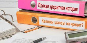 Кредит в Николаеве с плохой кредитной историей
